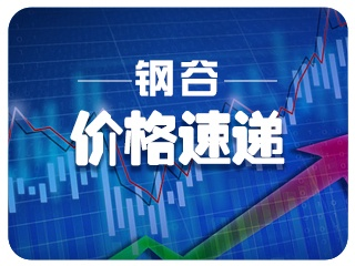【价格速递】11月23日全国重点城市建筑钢材价格汇总(截止11:30)