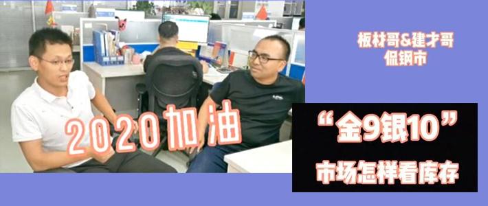 """【板材哥&建才哥侃钢市】""""金九银十"""" 市场怎样看库存"""