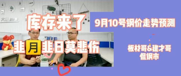"""【板材哥&建才哥侃钢市】库存来了,九月""""韭""""日莫悲伤"""