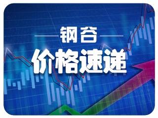 【价格速递】8月2日全国重点城市钢材价格汇总(截止11:30)